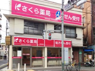さくら薬局 世田谷砧店の画像1