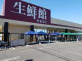 生鮮館やまひこ 喜惣治店