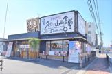 まいどおおきに食堂京久御山町食堂