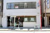 アルファ薬局 池袋2丁目店