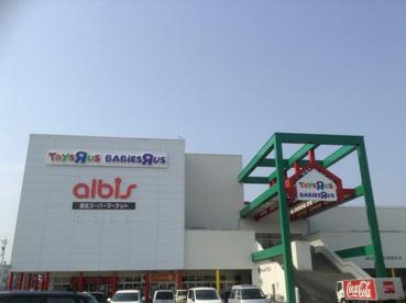 アルビス アリス店の画像1