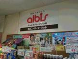 アルビス グリーンモール店