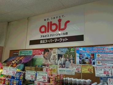アルビス グリーンモール店の画像1
