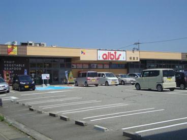 アルビス 経堂店の画像1