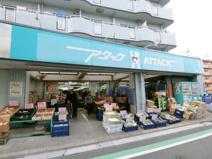 アタック 小菅店