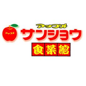 アップルサンショウ食菜館 栄町店の画像1