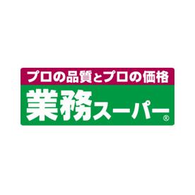 業務スーパー 富山堀川店の画像2