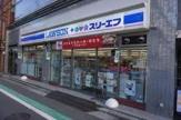 ローソン・スリーエフ 中野弥生町店