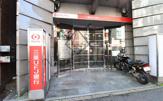 三菱UFJ銀行 麻布支店 六本木出張所