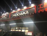 ホダカ 富山店