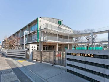 千葉市立松ケ丘中学校の画像1