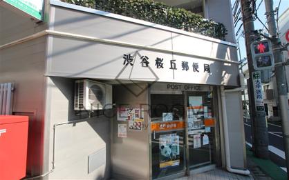 渋谷桜丘郵便局の画像1