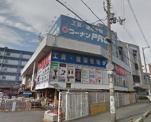 コーナンPRO 平野店