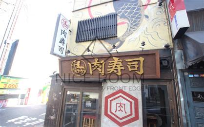 渋谷桜丘 肉寿司の画像1