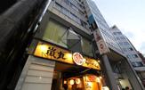 ラーメン専門店 嵐丸 五反田店