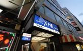 大戸屋ごはん処 五反田東口駅前店