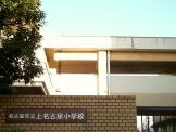 名古屋市立上名古屋小学校