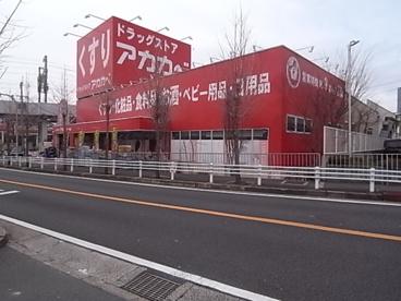 ドラッグストアアカカベ 忍ヶ丘店の画像1