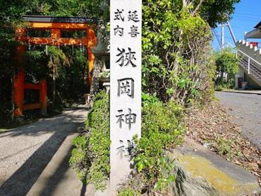 狭岡神社 鳥居の画像1