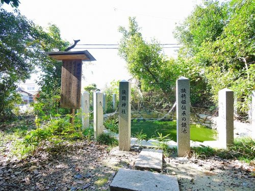 狭穂姫伝承の鏡池(狭岡神社)の画像