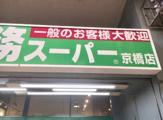 業務スーパー 京橋店