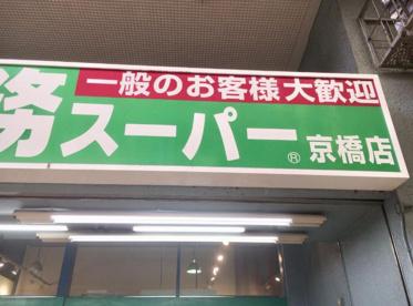 業務スーパー 京橋店の画像1