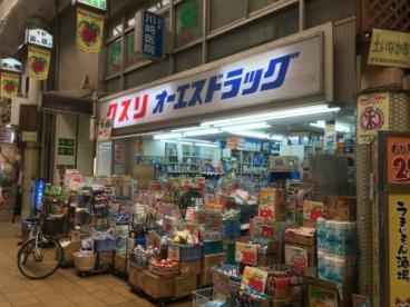 オーエスドラッグ京橋店の画像1