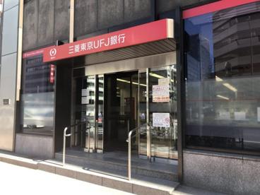 三菱UFJ銀行大阪京橋支店の画像1
