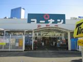 ホームセンターコーナン 片町店