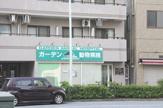 ガーデン動物病院