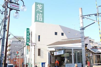 芝信用金庫千鳥町支店の画像1