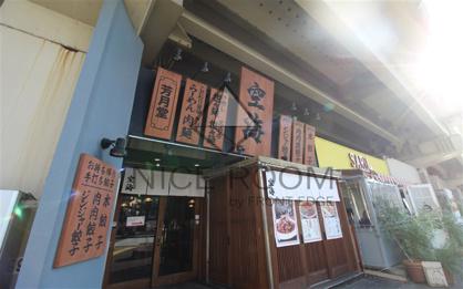 麺屋空海恵比寿店の画像1