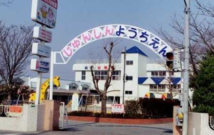 久留米純心幼稚園の画像1