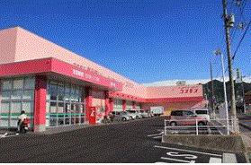 ディスカウントドラッグコスモス 玉島爪崎店の画像1