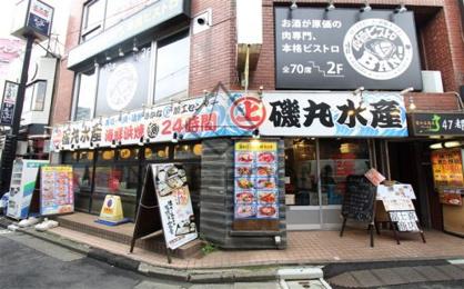 磯丸水産 代々木店の画像1