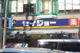 ヘルスケアセイジョー代田橋北口店