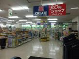 クリエイト東武ストア大森店