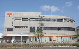 水島郵便局の画像1