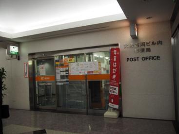 大阪古河ビル内郵便局の画像1
