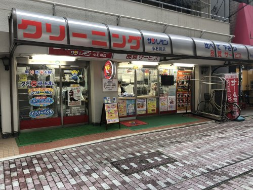 クリーニング サンレモン小石川店