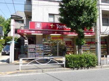 トモズ 駒沢店の画像1