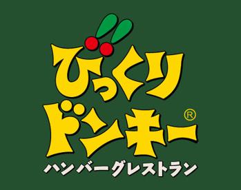 びっくりドンキー 福岡桧原店の画像1