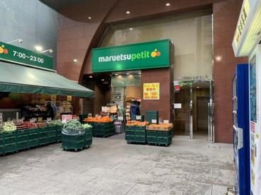 マルエツプチ 本郷2丁目店の画像1