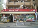 ツルハドラッグ高田馬場店