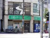 大塚メディカルクリニック