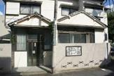 代田橋中央診療所