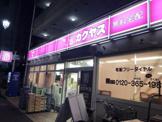 なんでも酒や カクヤス 千川店