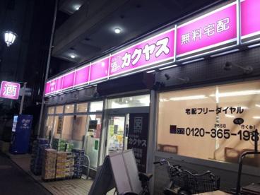 なんでも酒や カクヤス 千川店の画像1