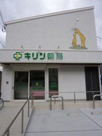 キリン薬局の画像1