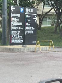 国立琉球大学教育学部附属小学校の画像1